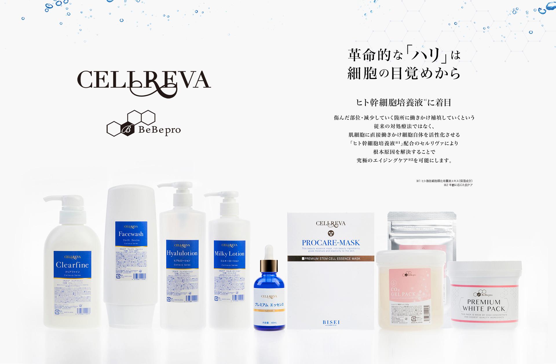 CELLREVA-革命的な「ハリ」は細胞の目覚めから-【BBJP株式会社】
